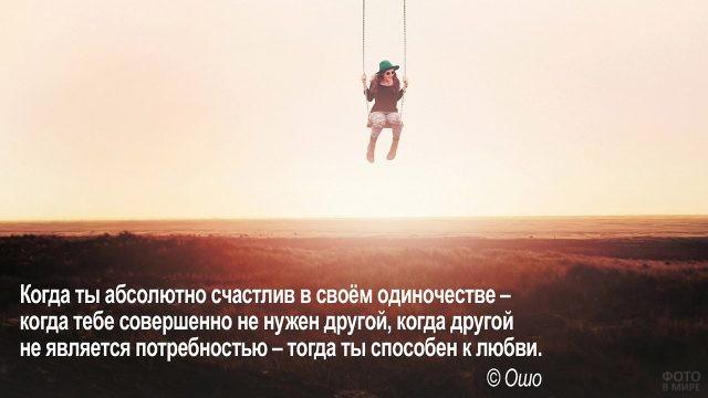Самодостаточность и свобода - Девушка на качелях над горизонтом