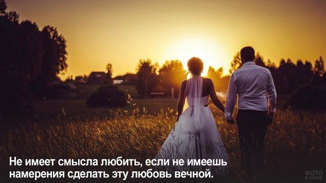 Смысл любви в вечности - молодожёны идут по полю