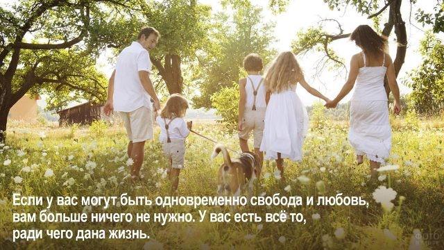 Свобода и любовь - счастливая семья в деревне