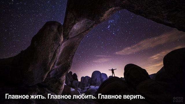 Три главные вещи - человек под звёздным небом