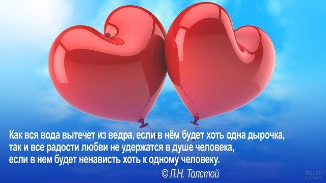 Удержать радости любви - воздушные шары в форме сердца