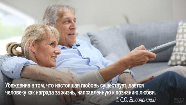 Вера в настоящую любовь - пенсионеры смотрят телевизор