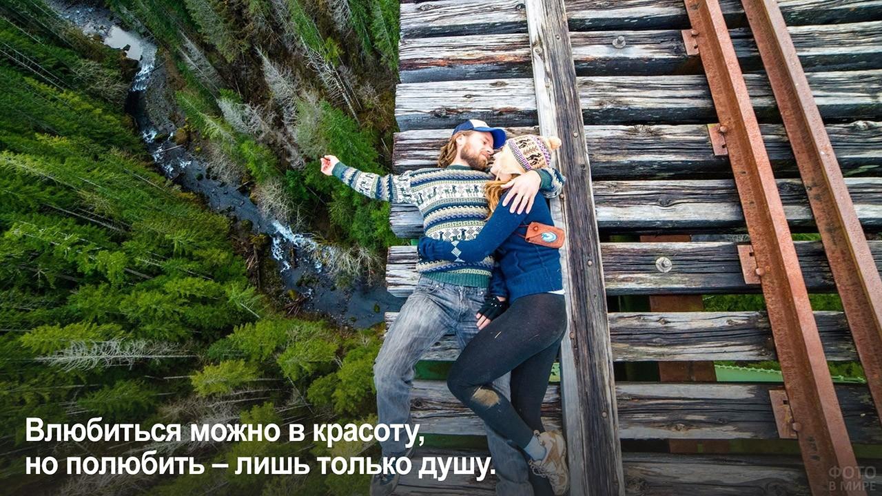 Влюбиться и полюбить - парочка экстремалов на мосту