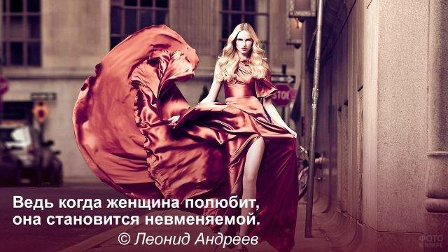 Влюблённая женщина - решительная блондинка в красном