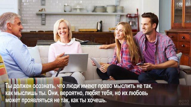 Выражение любви - семейный совет