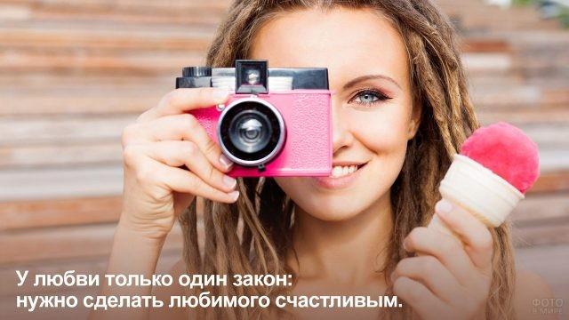 Закон любви - девушка с фотоаппаратом и мороженым