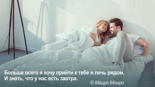 Засыпать и просыпаться вместе - парочка в спальне