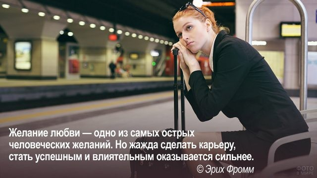 Желание любви против жажды карьеры - грустная бизнес-леди