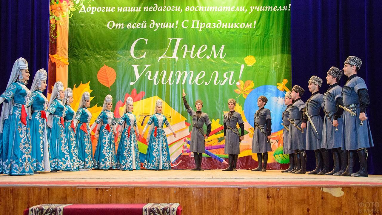 Концерт в День учителя в Кабардино-Балкарии