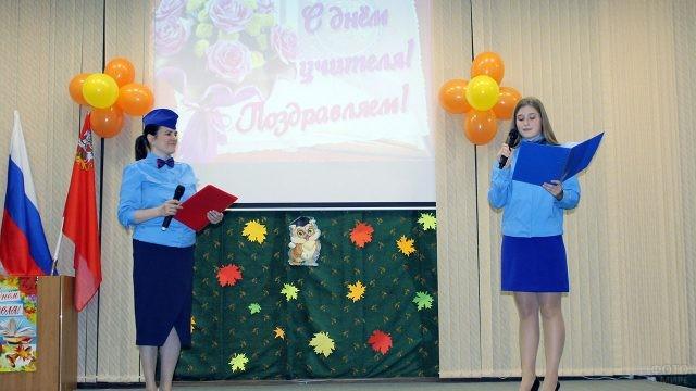 Концерт в День учителя в подмосковном детском доме