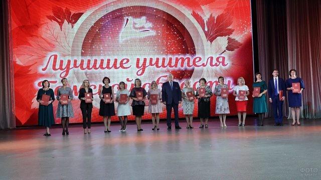 Награждение томских педагогов в День учителя
