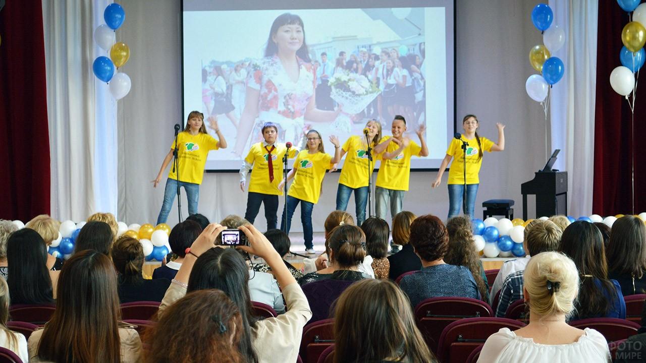 Ученики поздравляют педагогов на концерте в День учителя