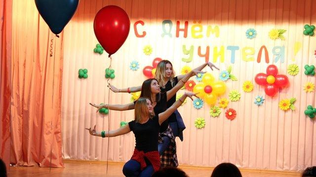 Выступление студенток в День учителя