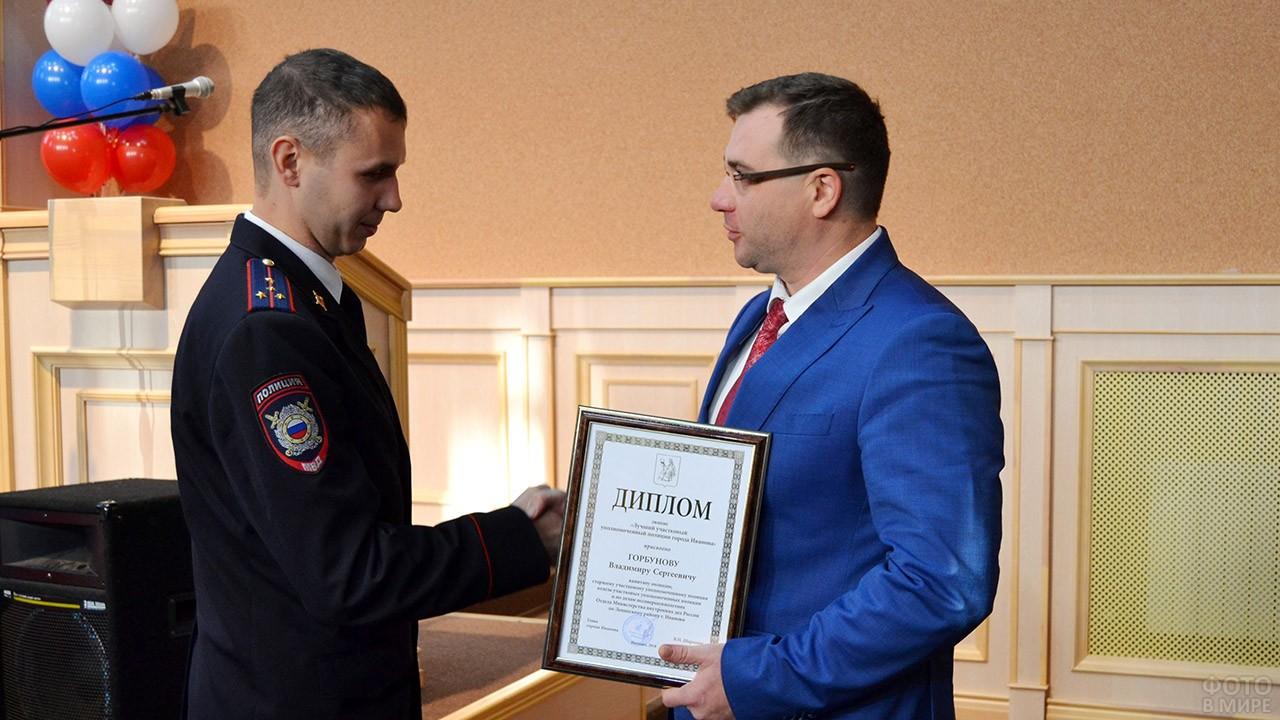 Награждение почётным дипломом в День участкового