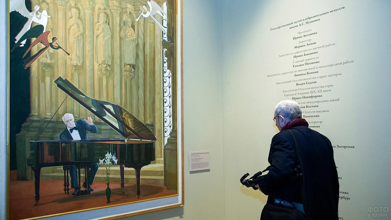 Посетитель выставки перед портретом Святослава Рихтера