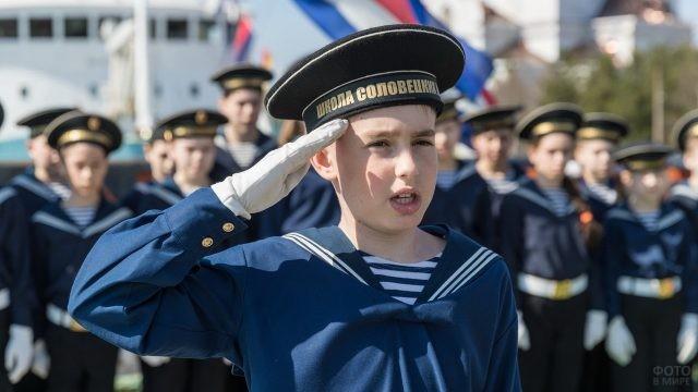 Юный моряк отдаёт честь