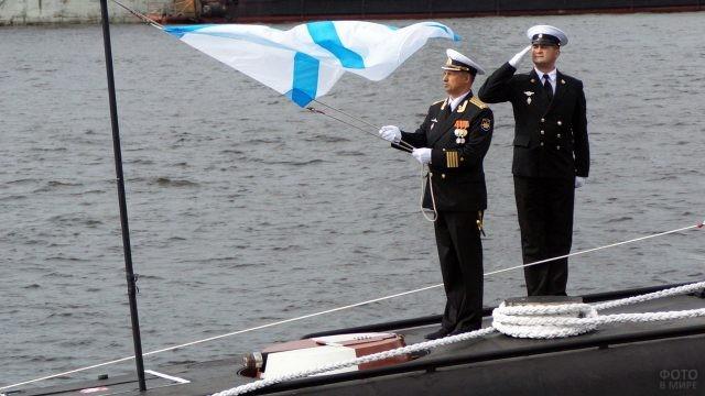 Поднятие Андреевского флага на подводной лодке