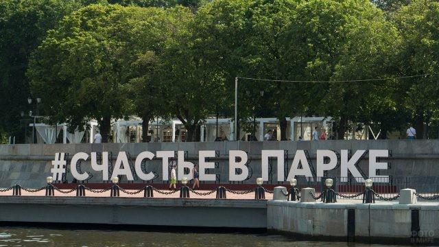 Хэштег Счастье в парке на набережной Москвы-реки
