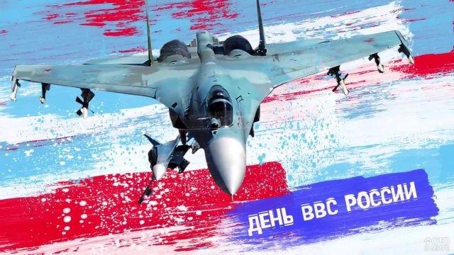 Открытка на День ВВС