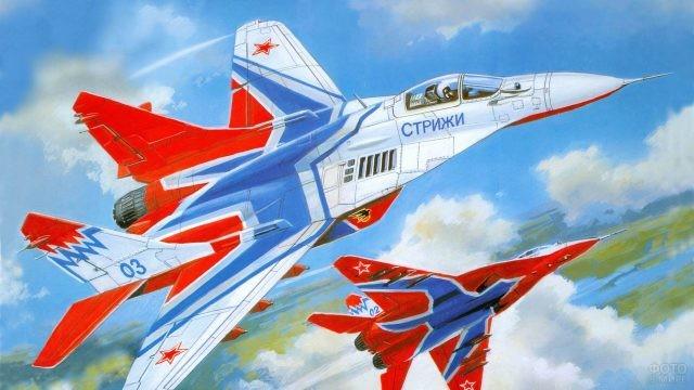 Рисунок Миг-29 Стрижи