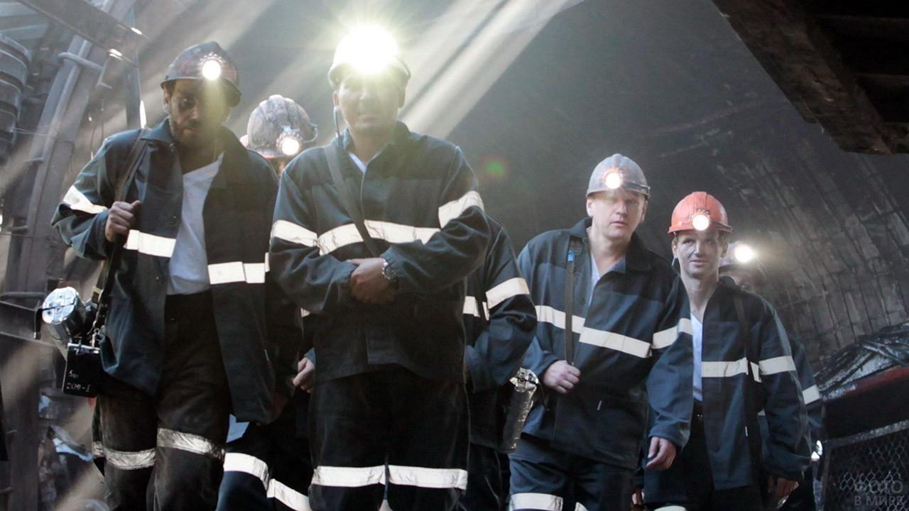 Бригада кемеровских шахтёров