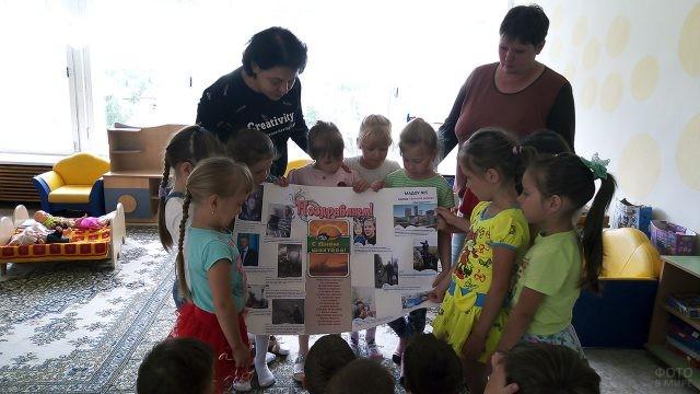 Дети и воспитатели с плакатом к Дню шахтёра