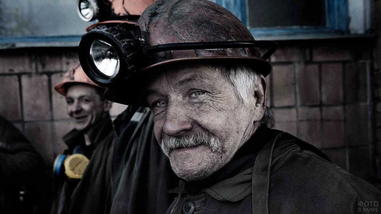 Седоусый шахтёр