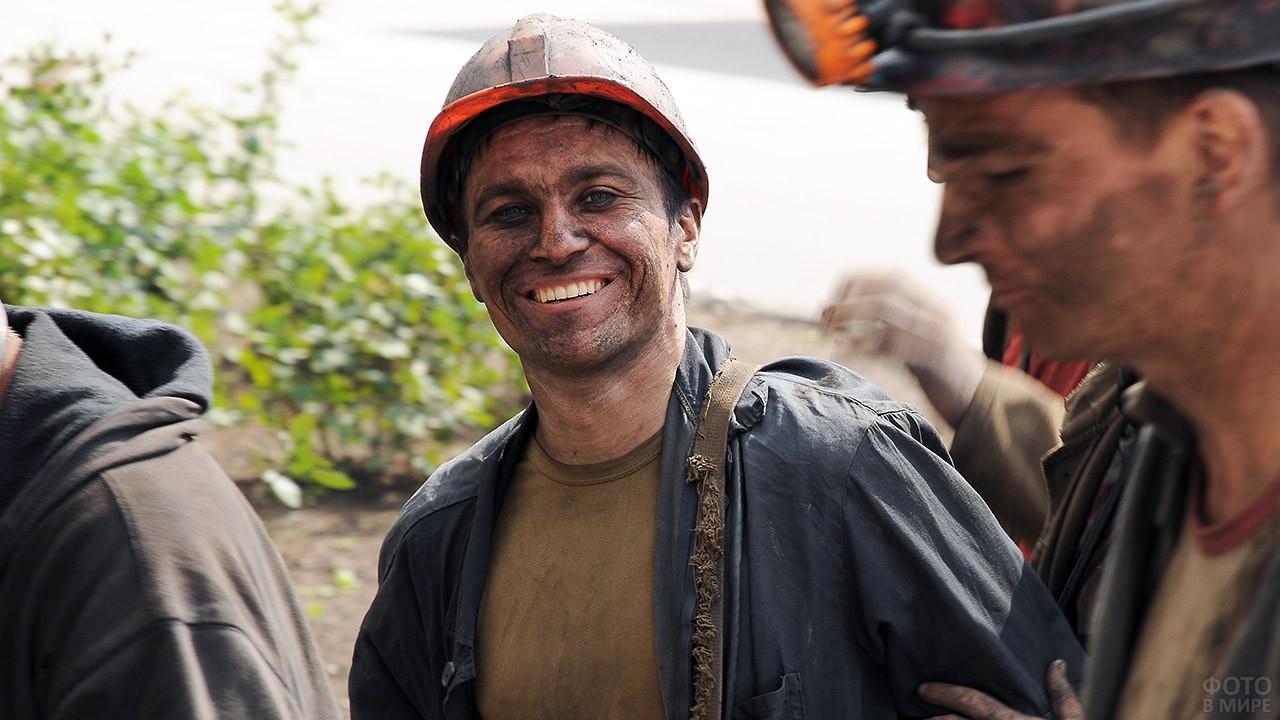 Улыбающийся шахтёр после смены