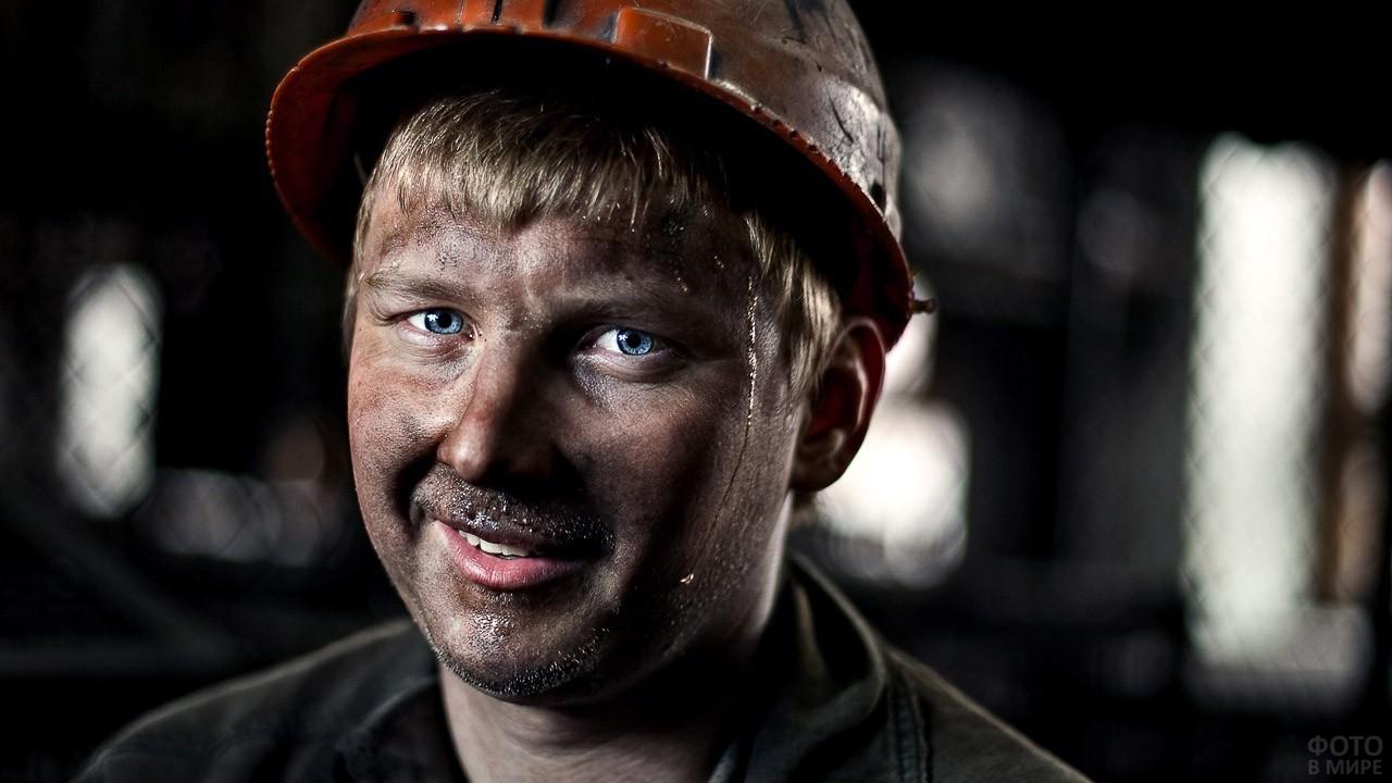 Усмехающийся усталый шахтёр