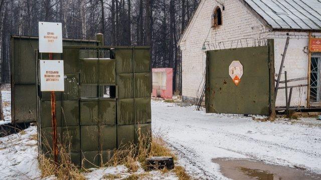 КПП в заброшенный военный городок