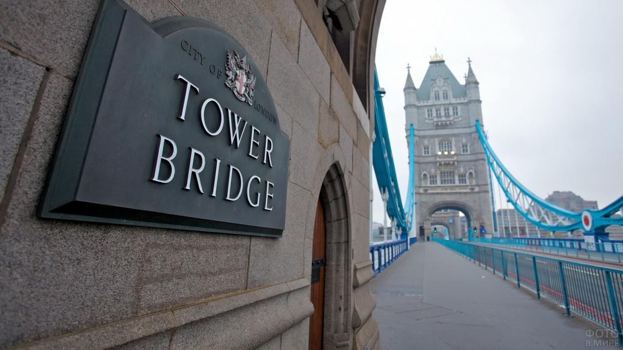 Табличка с названием моста на здании