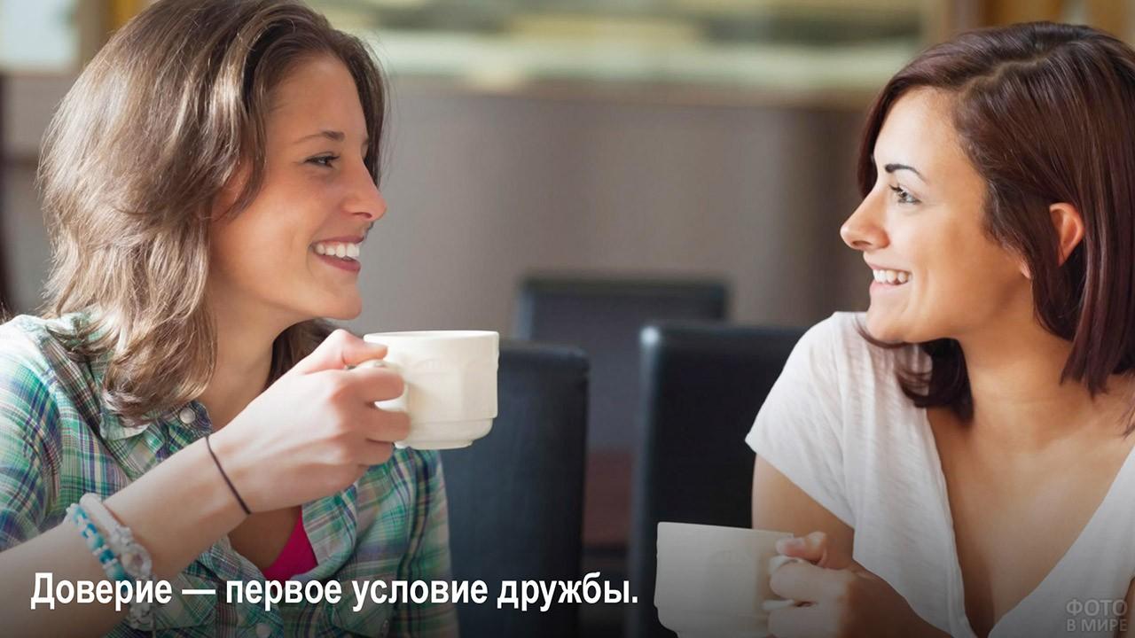 Доверие как основа - две подруги пьют чай