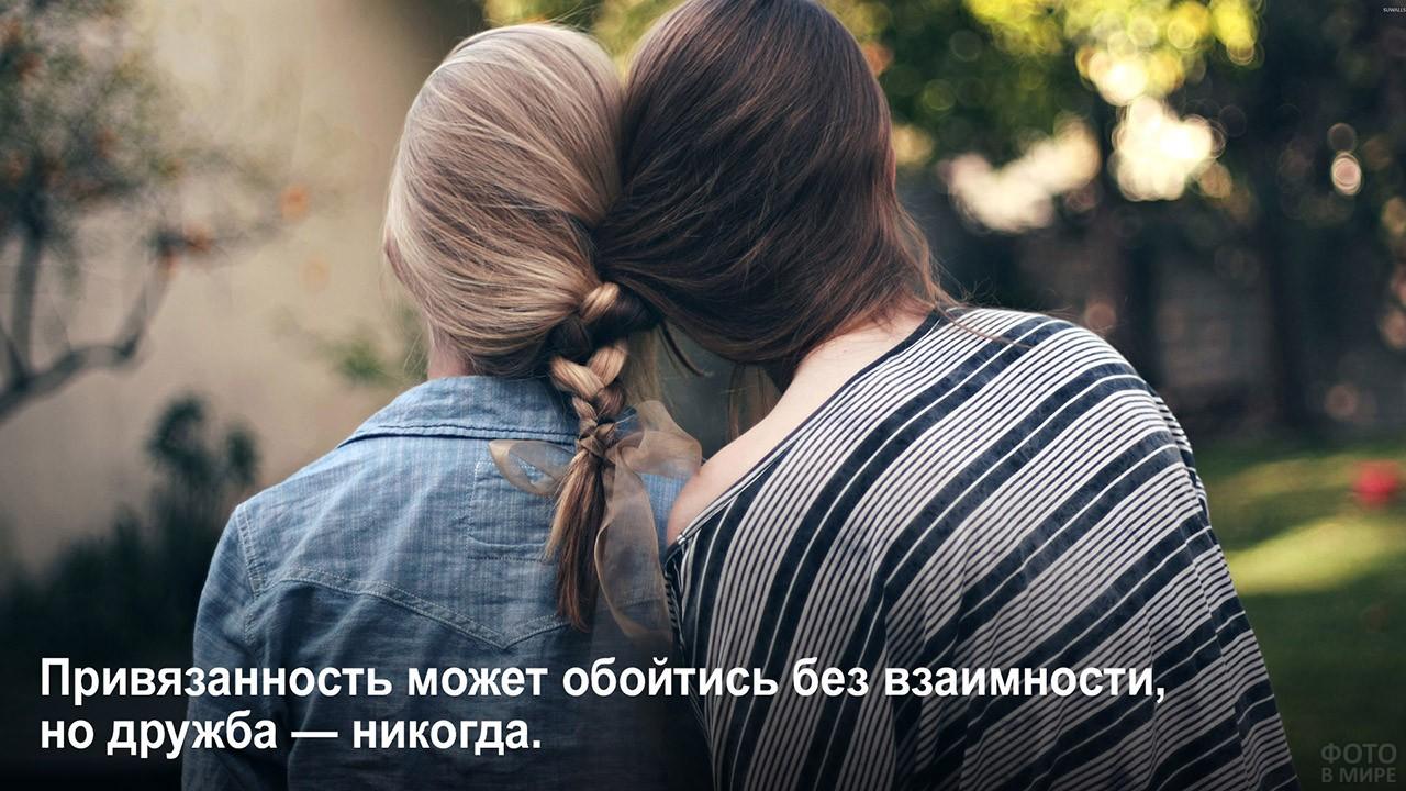 Дружба не мыслима без взаимности - две девушки с одной косичкой