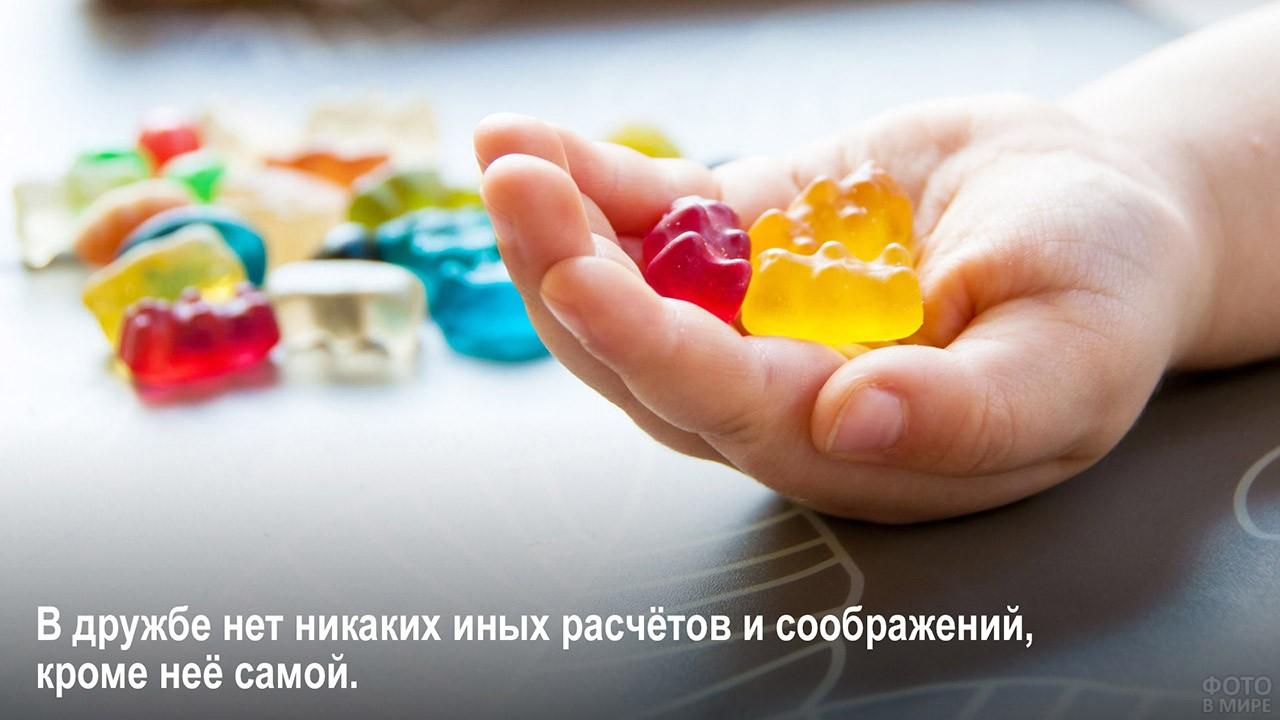 Дружба всегда бескорыстна - детская ладонь с конфетами
