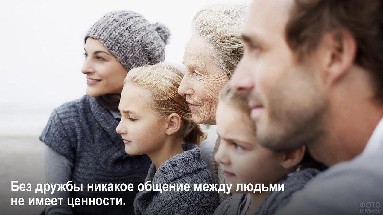Дружеское общение - несколько поколений семьи