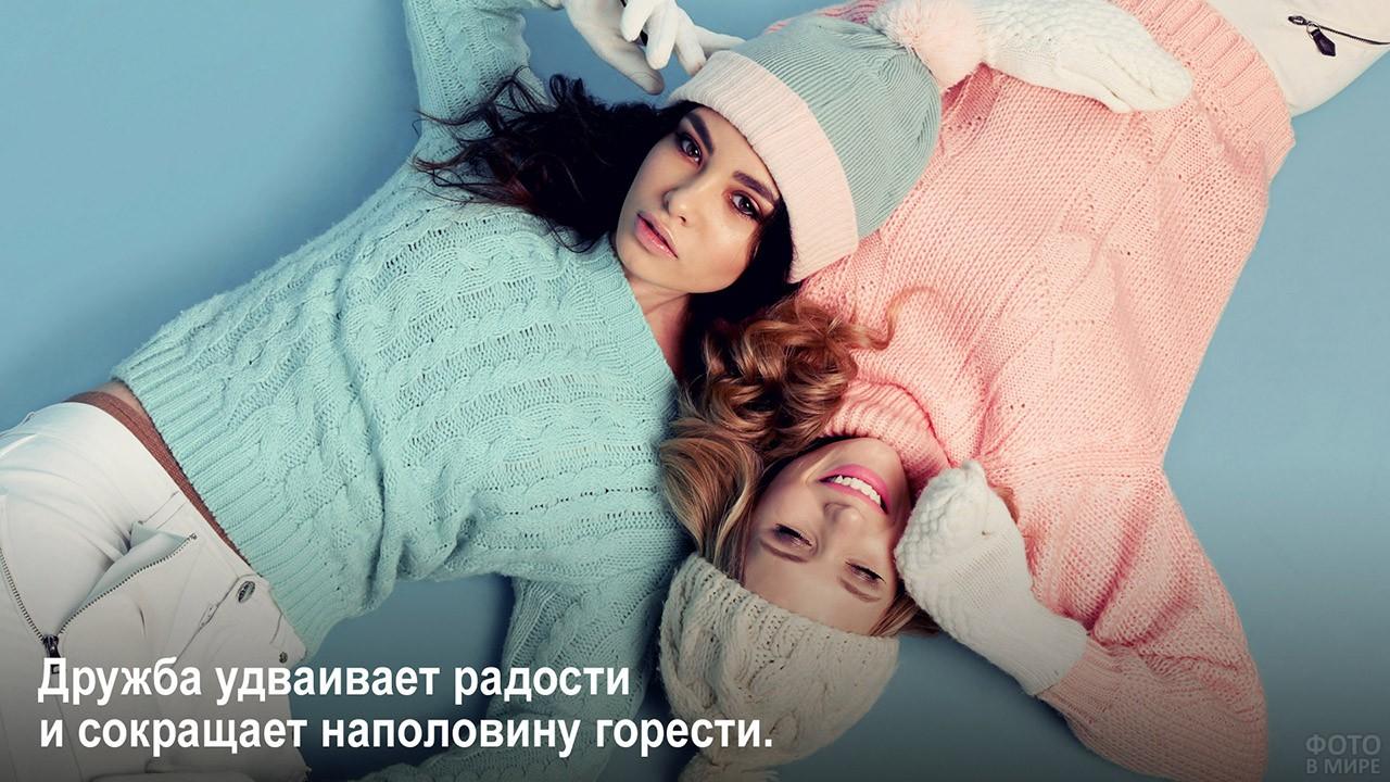 Друзья в радости и в горе - две подружки