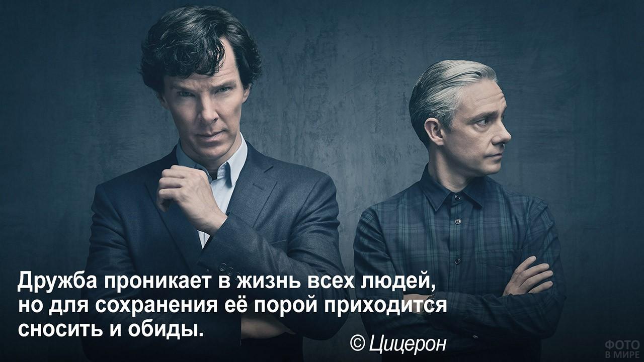 Иногда приходится сносить и обиды - персонажи Холмс и Ватсон