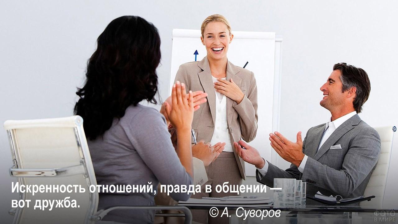 Искренность и правда - дружеский коллектив