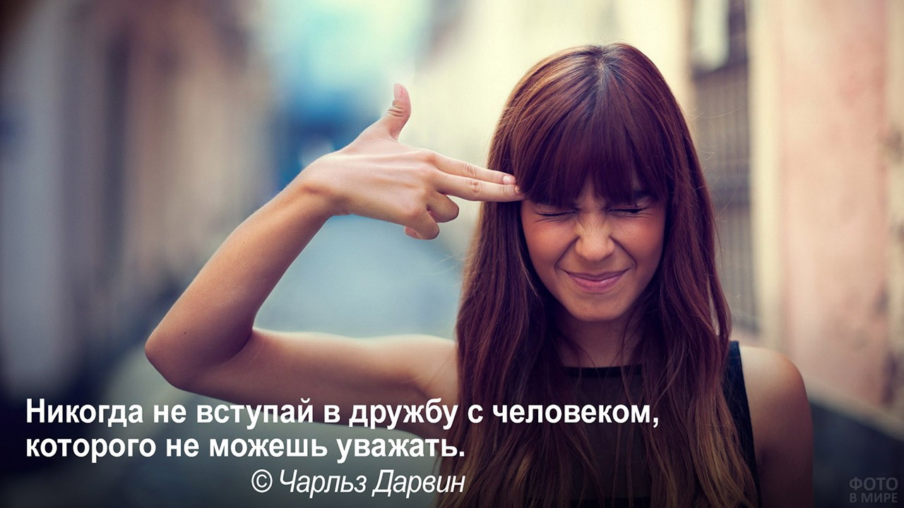 Не дружи с тем, кого не можешь уважать - девушка с пальцами у виска
