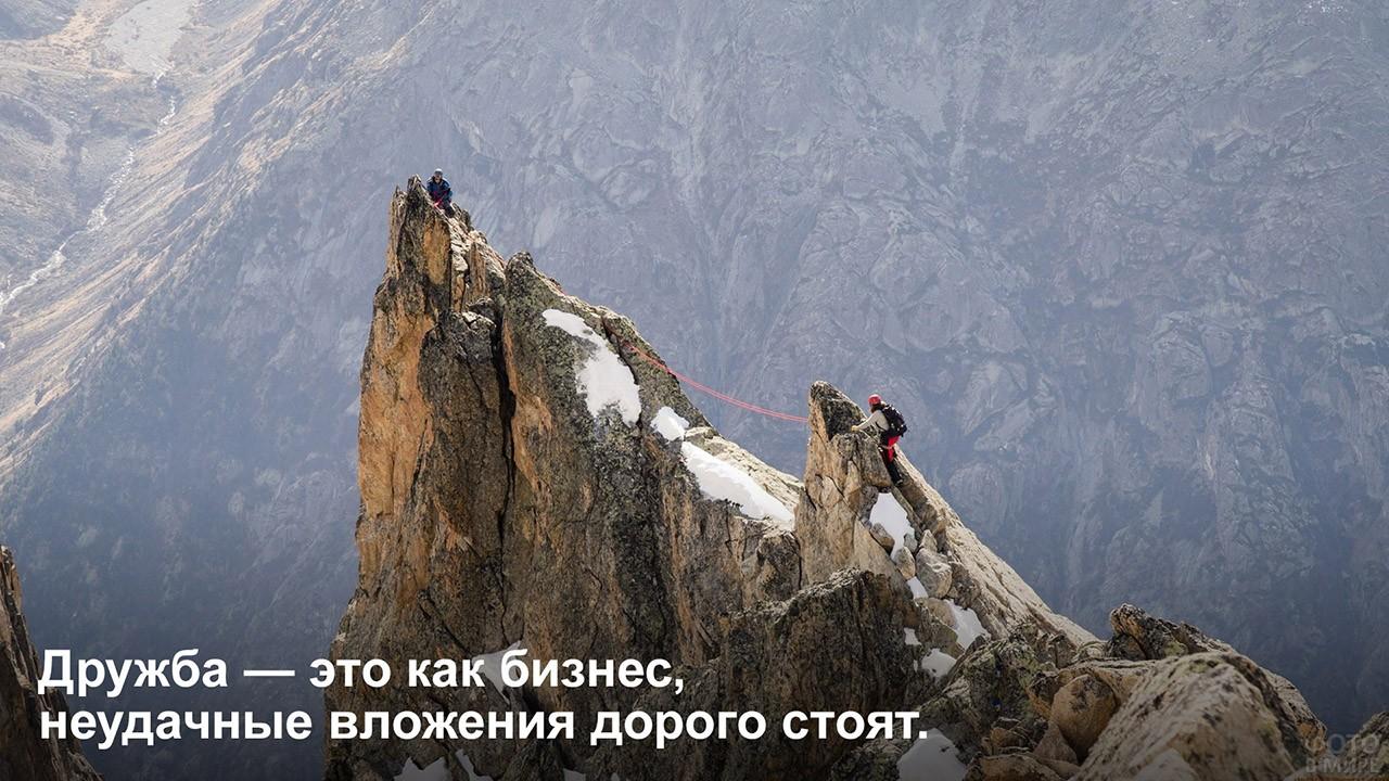 Неудачные вложения в дружбе дорого обходятся - альпинисты