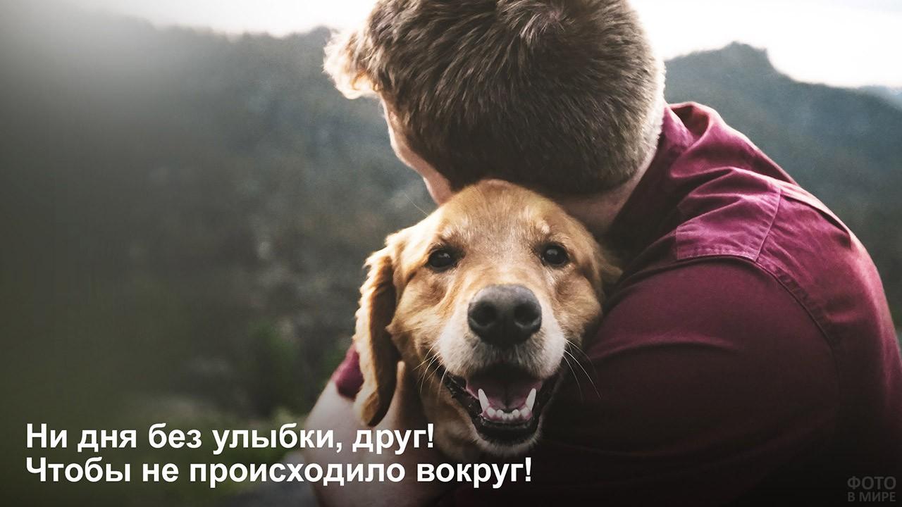 Ни дня без улыбки - парень с собакой