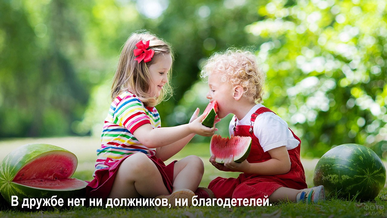 Ни должников, ни благодетелей - малыши едят арбуз