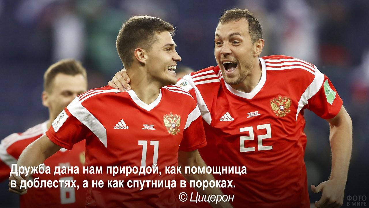 Помощь в доблестях, а не в пороках - игроки сборной РФ по футболу