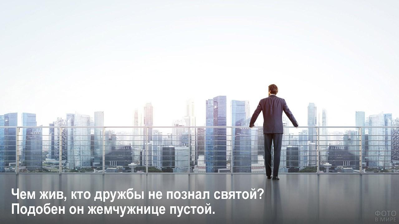 Пуст не знавший дружбы - бизнесмен над крышами