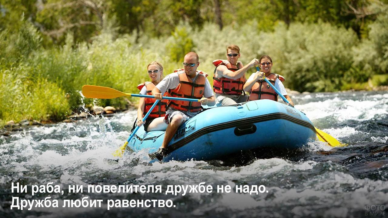 Равенство в дружбе - рафтинг на бурной реке