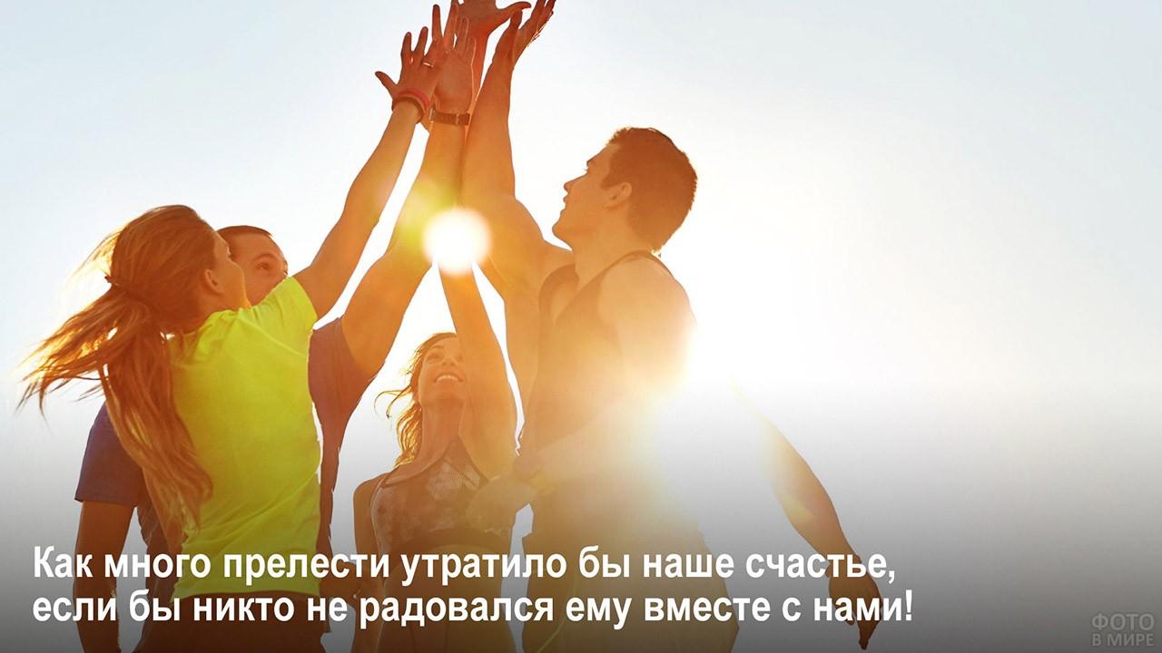 Разделить счастье с друзьями - команда в победном прыжке