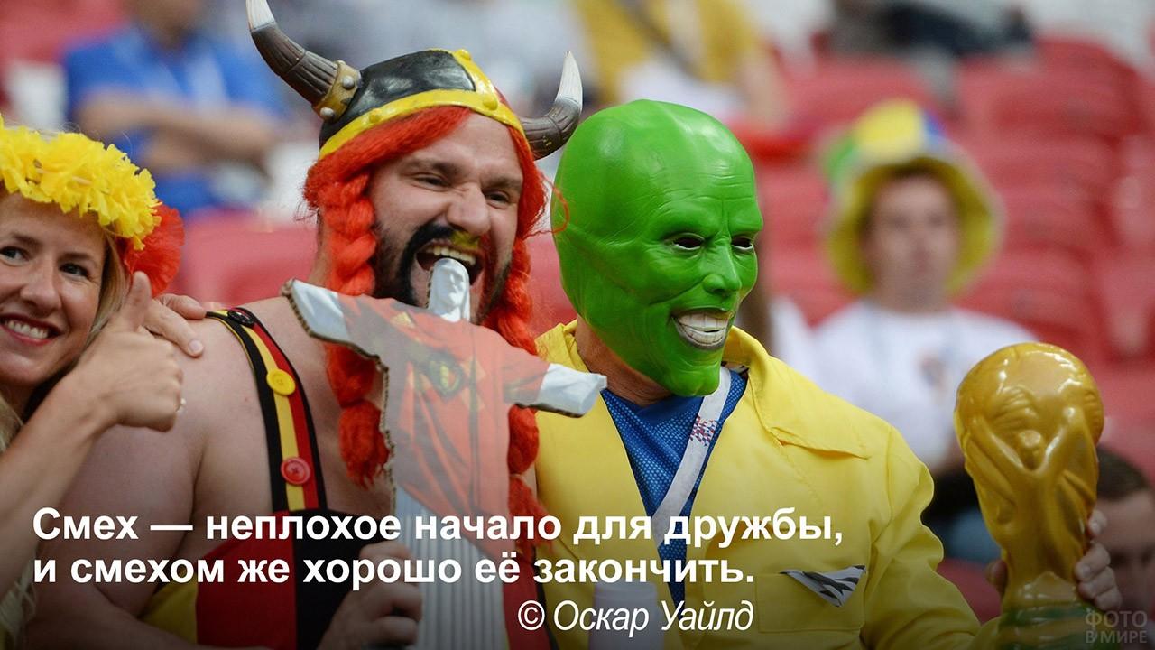 Смех объединяет - футбольные фанаты из разных стран