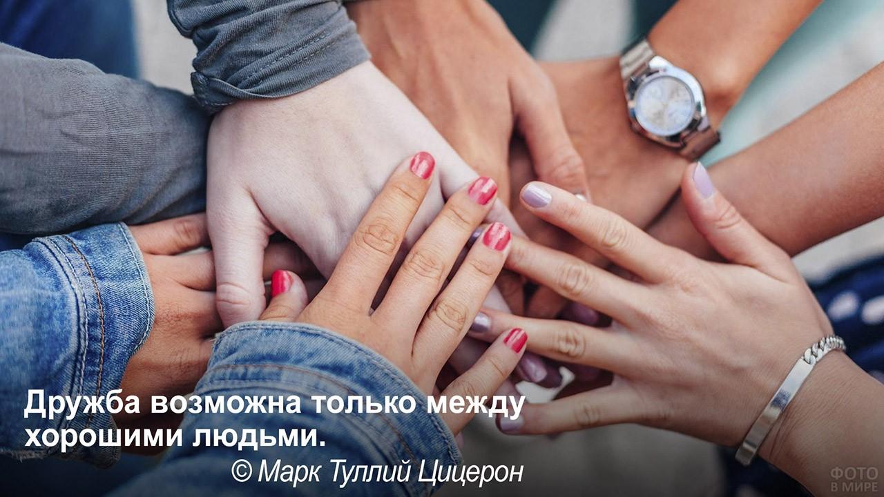 Только хорошие люди умеют дружить - ладони на другой