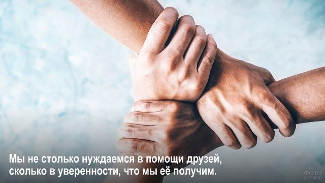 Уверенность, что помощь придёт - дружеское рукопожатие