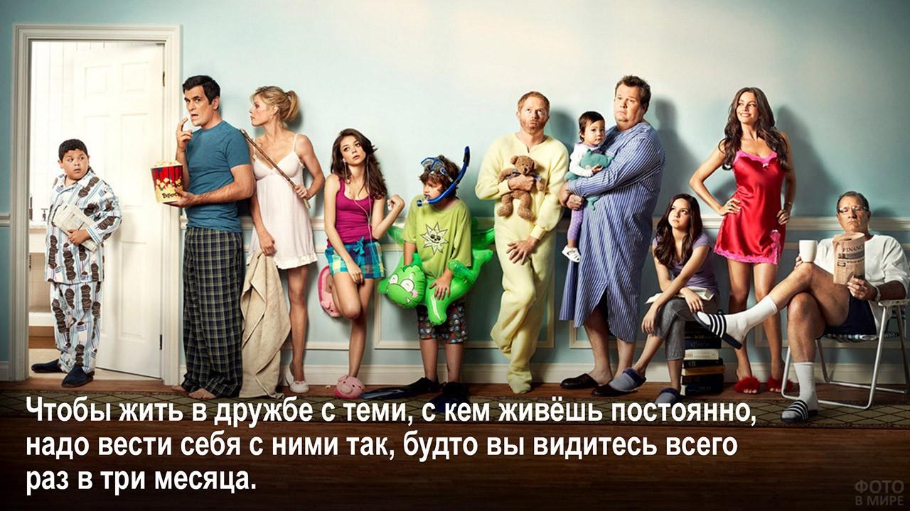 Жить дружно каждый день - большая сериальная семья